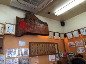 会津屋本店