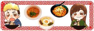 大阪麺風ブロ