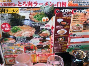 トロ肉ラーメン 二代目五山