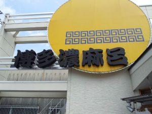 博多濃麻呂 東比恵店