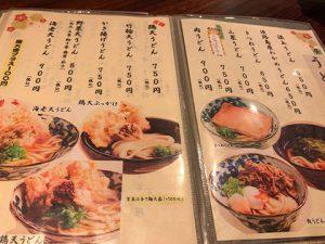 本町製麺所「ゆ」