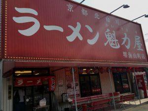 ラーメン 魁力屋堺店