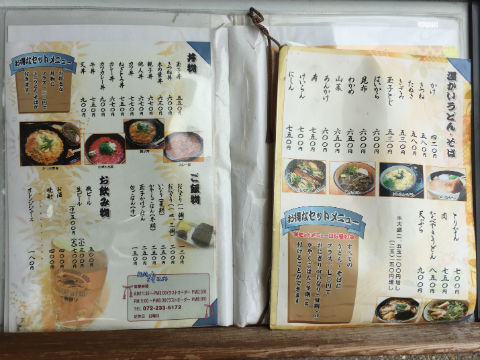 麺処 寿のメニュー