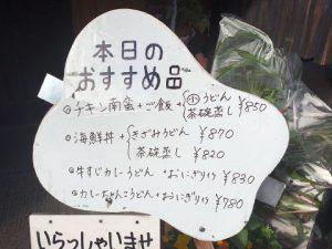 肉カレーうどん 本日のおすすめ品