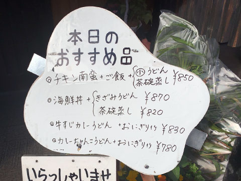 相撲茶屋 ちゃんこ琴櫻 本日のおすすめ品