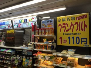 京阪京橋 SECOND POCHE(セカンドポシェ)のフランクフルト