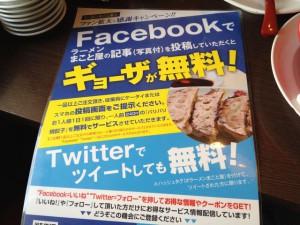 ラーメン まこと屋 Facebook
