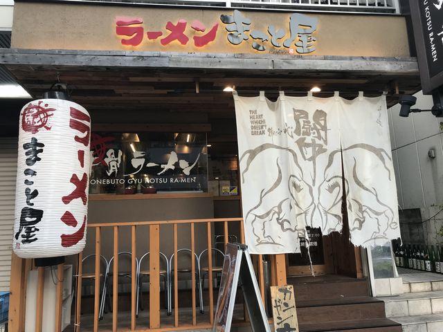 ラーメン まこと屋 福島店