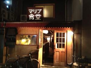 中津 マリブ食堂