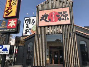 丸源ラーメン 都島店