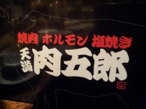 大阪天満の肉五郎