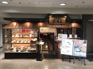 杵屋 堺東高島屋店