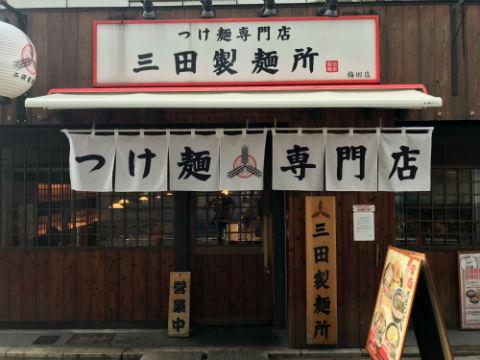 三田製麺所のつけ麺 梅田店
