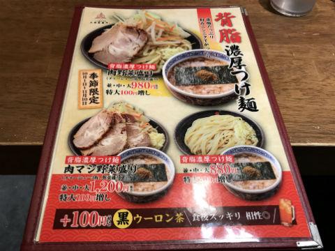 三田製麺所 メニュー