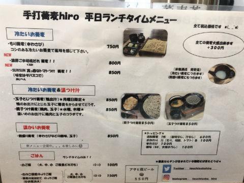 手打ち蕎麦 hiro メニュー