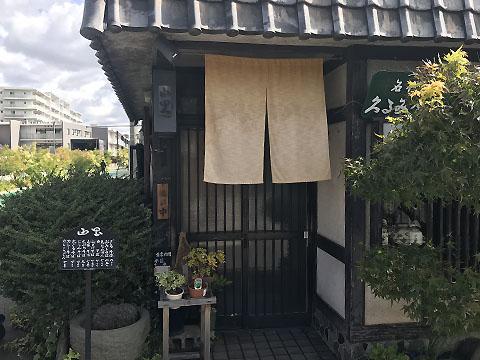 阿倍野区播磨町 手打ちそば山里