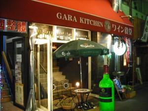 天五 ワイン食堂