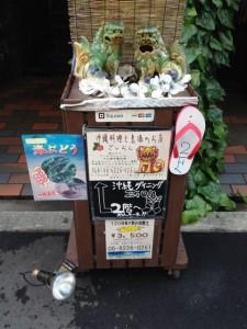 沖縄料理 ザイオン